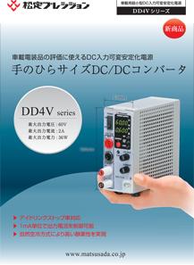 DD4Vシリーズ