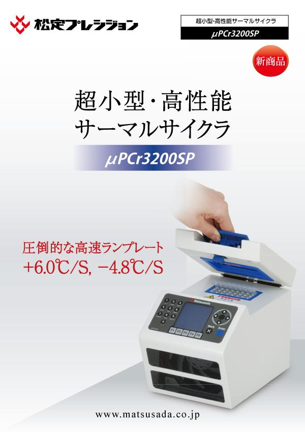μPCr3200SPカタログ