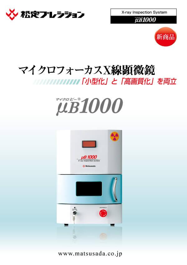 μB1000シリーズカタログ