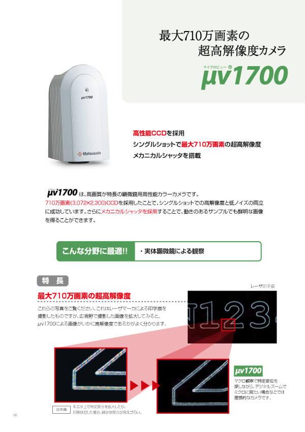μv1700カタログ
