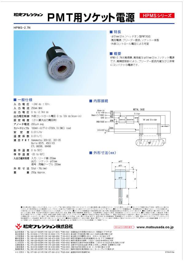 HPMS-2.7Nシリーズカタログ【販売終了】