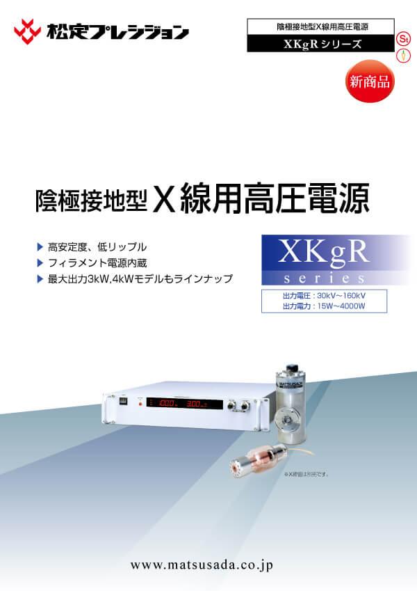 XKgRシリーズカタログ