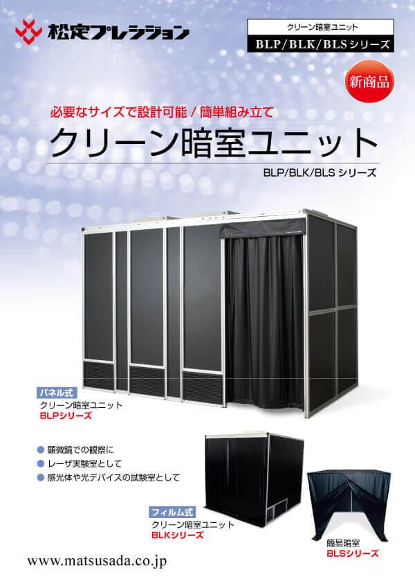 BLP/BLK/BLSシリーズカタログ