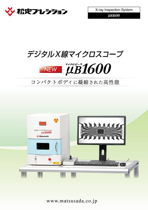 μB1600シリーズカタログ