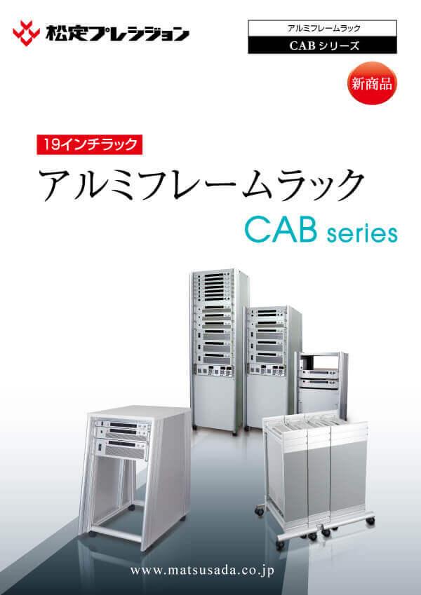 CABシリーズカタログ