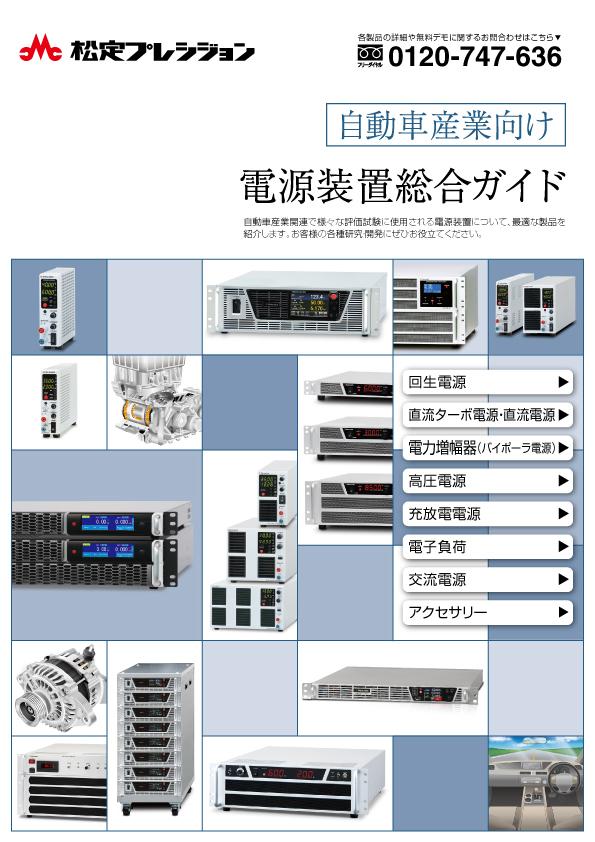 自動車産業向け電源装置総合ガイド