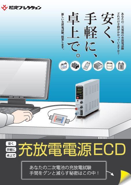 充放電電源ECD パンフレット