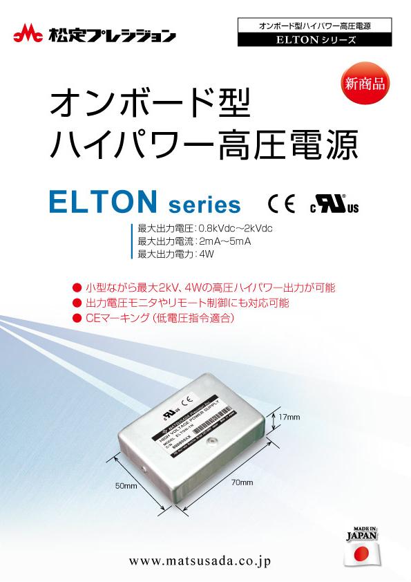 ELTONシリーズカタログ