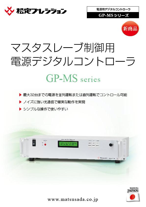 GP-MSシリーズカタログ