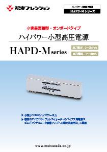 HAPD-Mシリーズカタログ