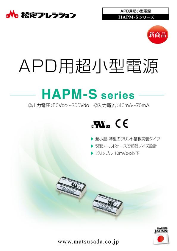 HAPM-Sシリーズカタログ