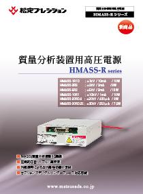 HMASS-Rシリーズカタログ