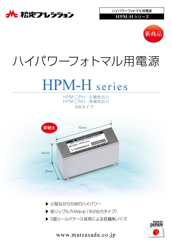 HPM-Hシリーズカタログ