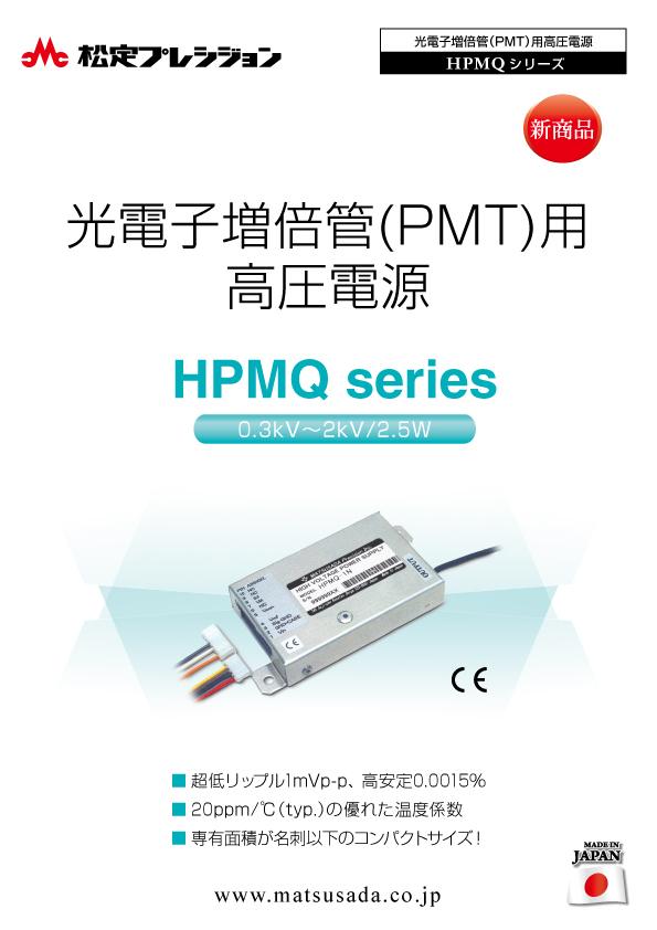 HPMQシリーズカタログ