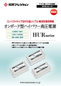 HURシリーズカタログ