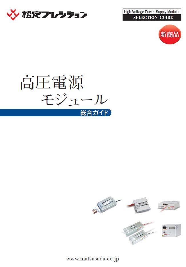 高圧電源モジュール総合ガイド