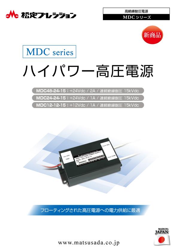 MDCシリーズカタログ