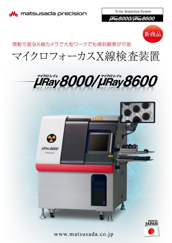 μRay8000シリーズカタログ