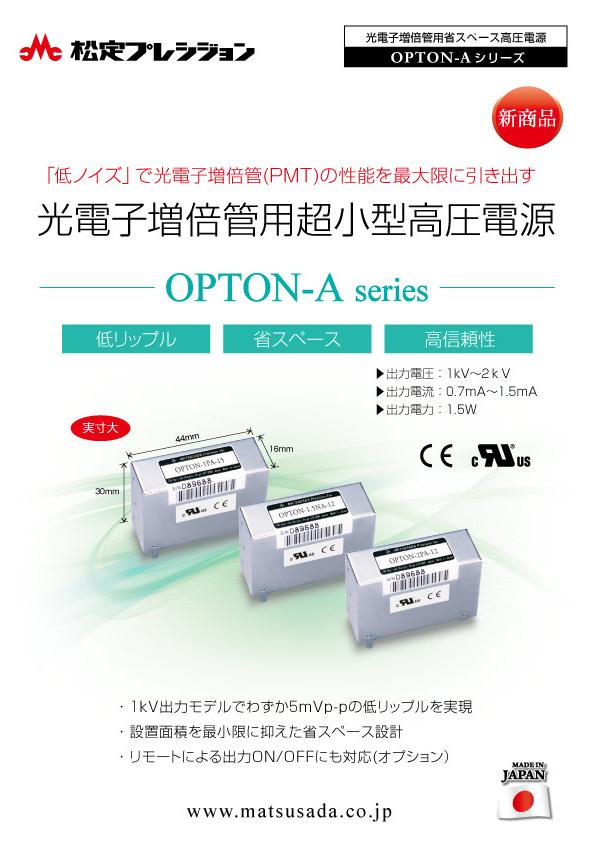 OPTON-Aシリーズカタログ