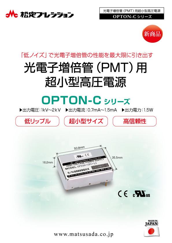 OPTON-Cシリーズカタログ