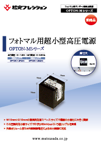 OPTON-Mシリーズカタログ