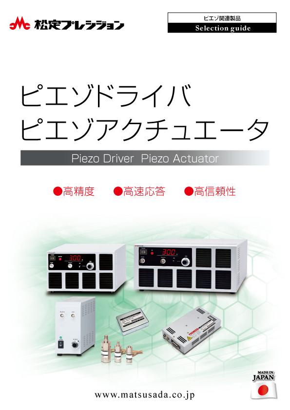 ピエゾ関連製品 総合カタログ