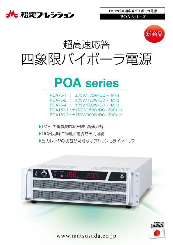 POAシリーズカタログ