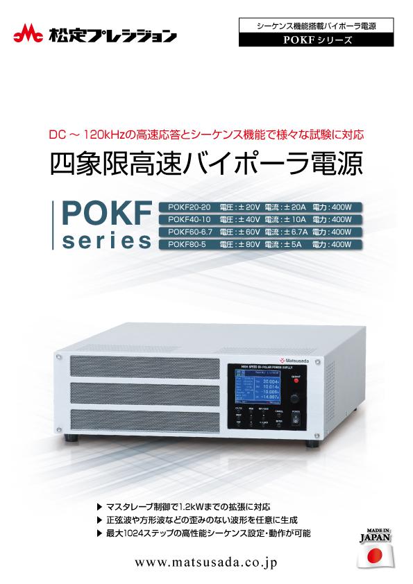 POKFシリーズカタログ