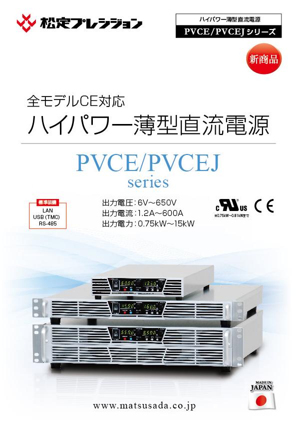 PVCEシリーズカタログ