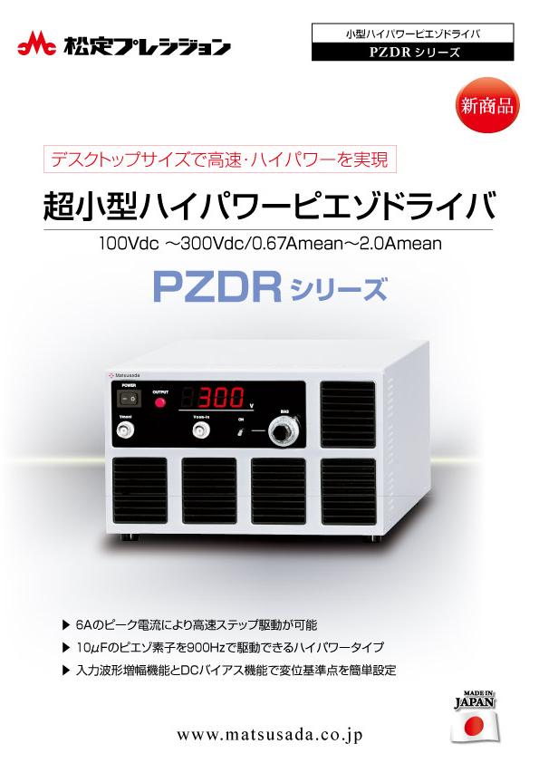 PZDRシリーズカタログ