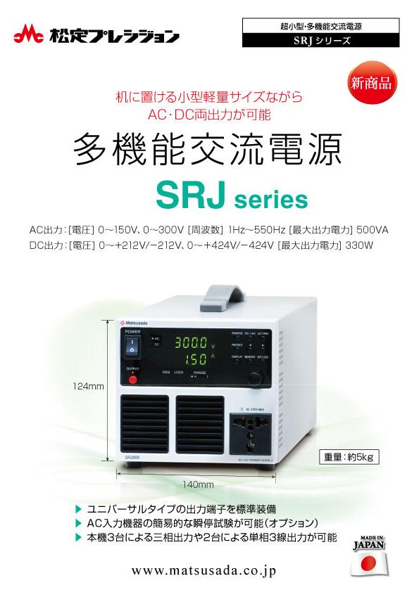 SRJシリーズカタログ