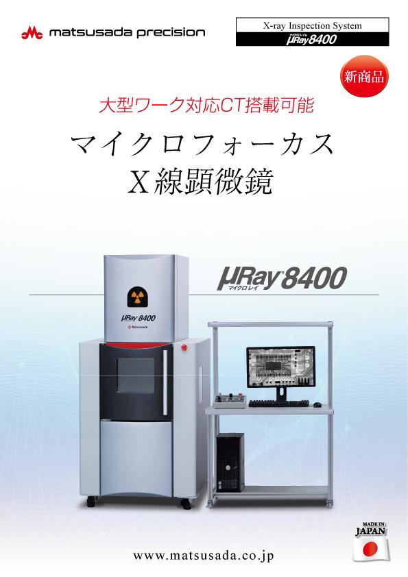μRay8400シリーズカタログ