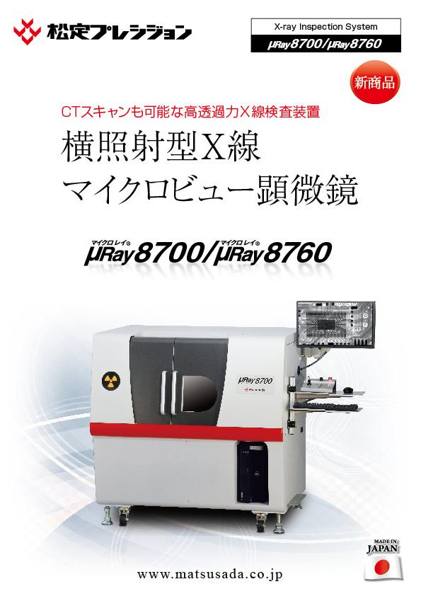 μRay8700シリーズカタログ
