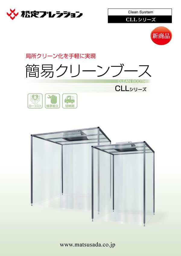 CLLシリーズカタログ
