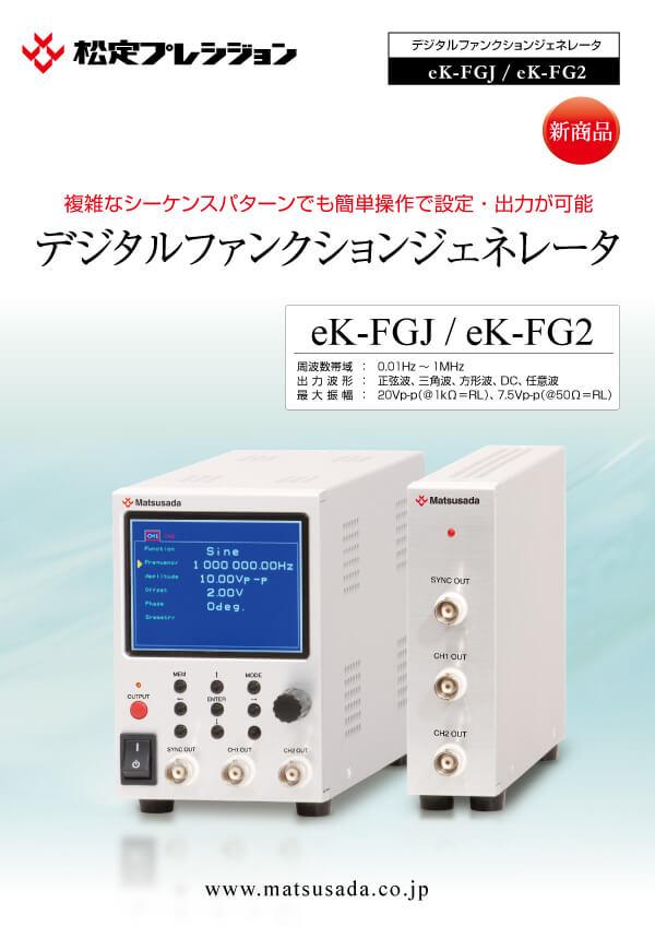 eK-FGJ/eK-FG2シリーズカタログ