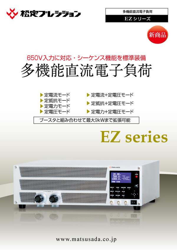 EZシリーズカタログ