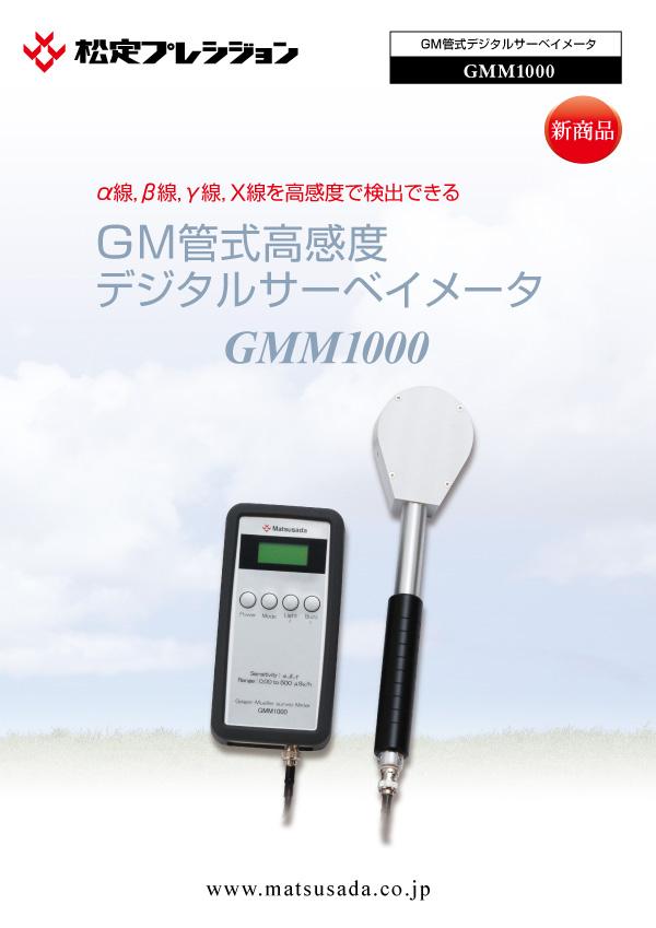 GMM1000カタログ