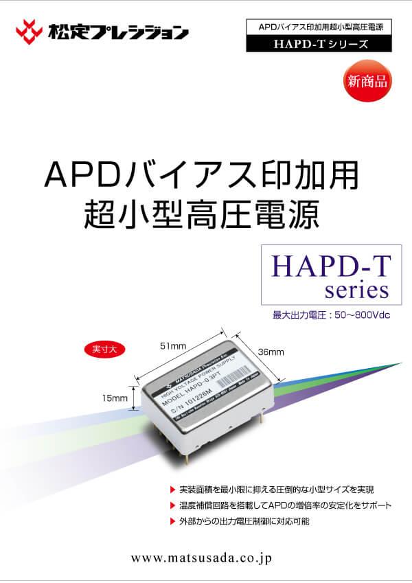 HAPD-Tシリーズカタログ
