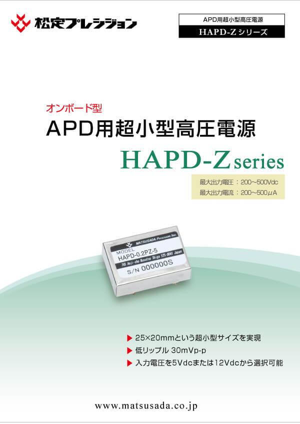 HAPD-Zシリーズカタログ