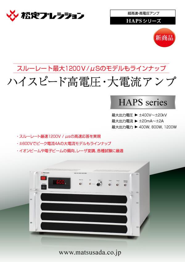 HAPSシリーズカタログ