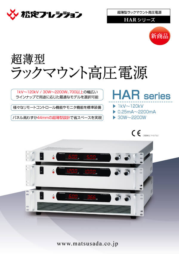 HARシリーズカタログ