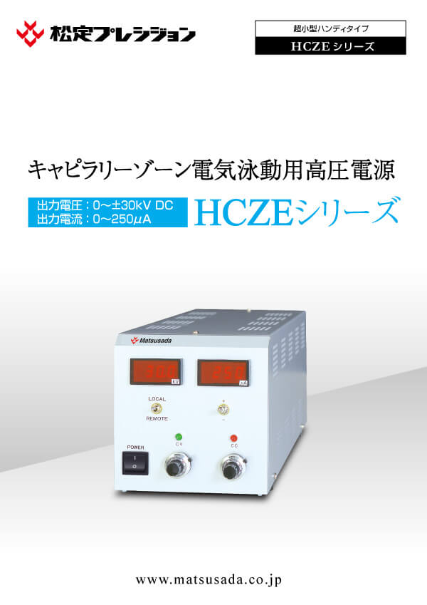 HCZEシリーズカタログ