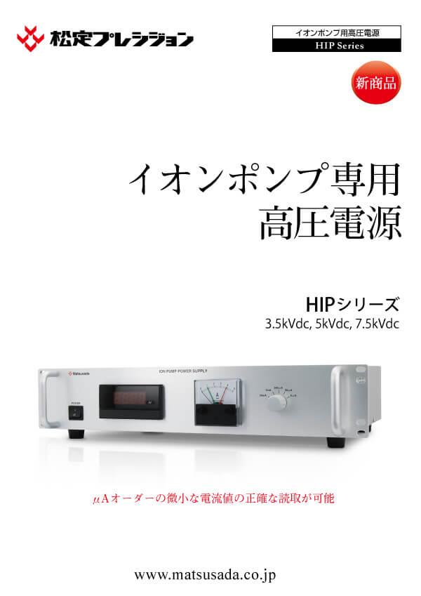HIPシリーズカタログ