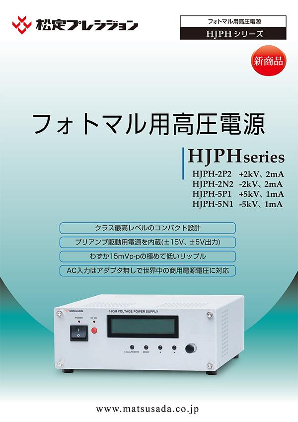 HJPHシリーズカタログ