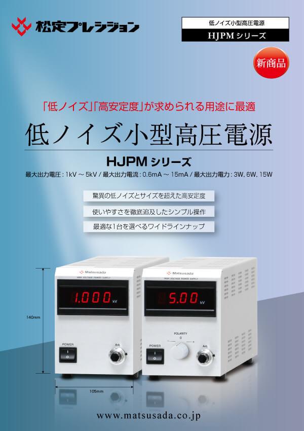 HJPMシリーズカタログ