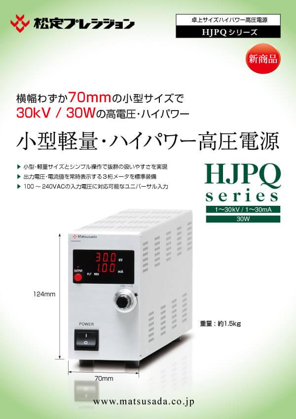 HJPQシリーズカタログ