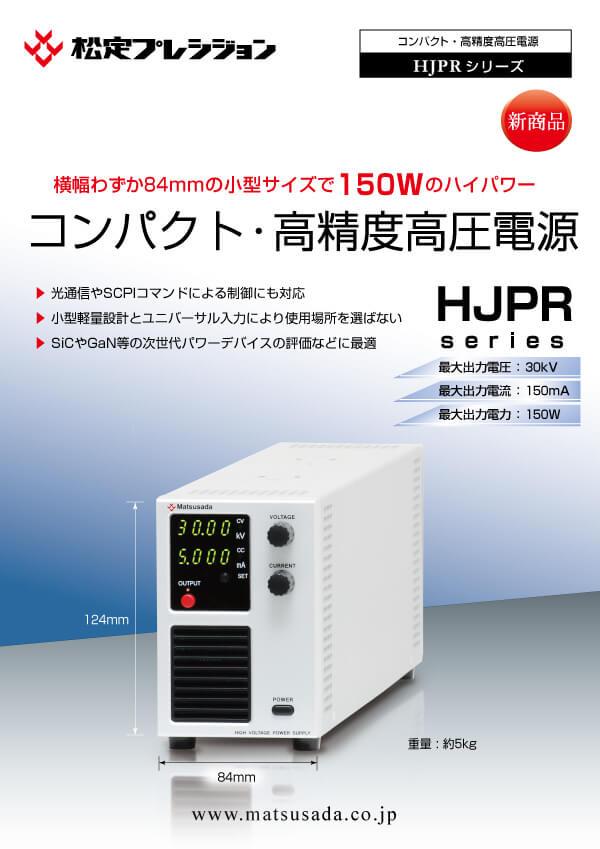 HJPRシリーズカタログ