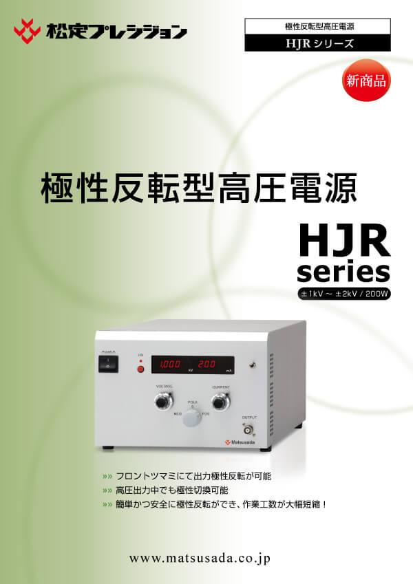 HJRシリーズカタログ