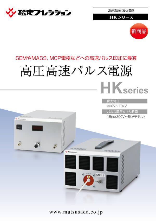 HKシリーズカタログ