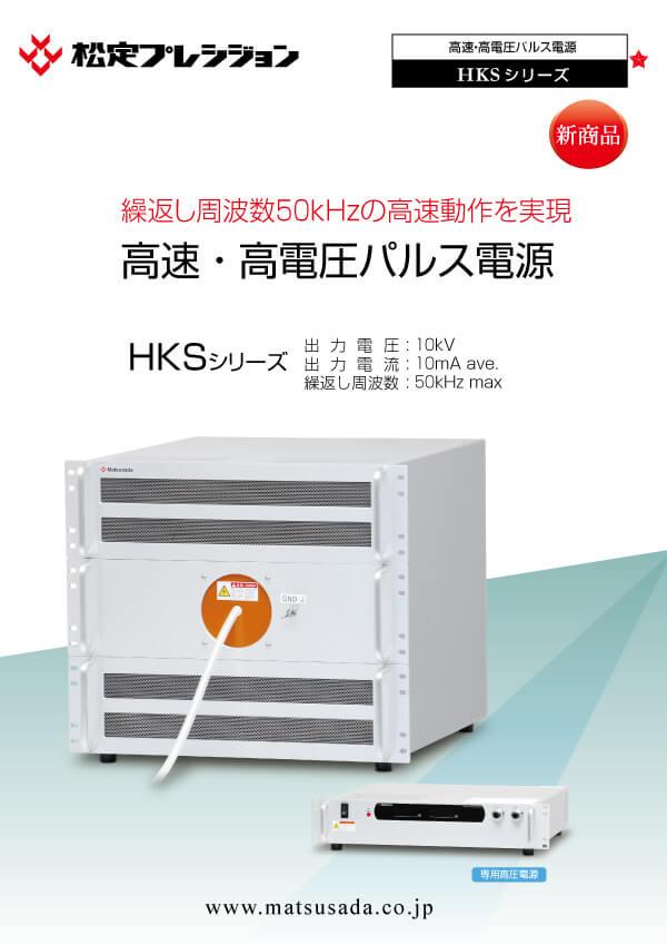HKSシリーズカタログ